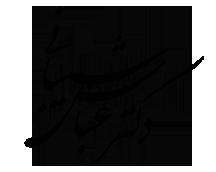 وبسایت رسمی دکتر عباس شیبانی